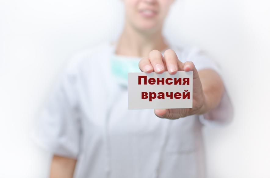 Подробности о начислении пенсии по выслуге лет медработникам